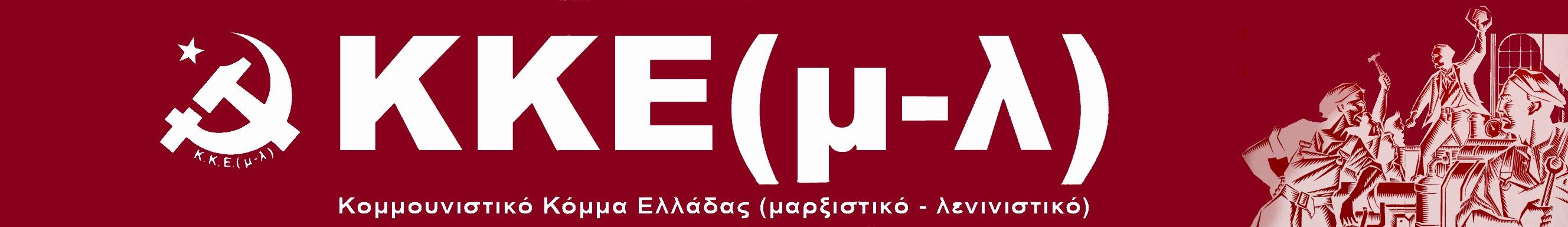 KKE(ml) CPG(m-l)